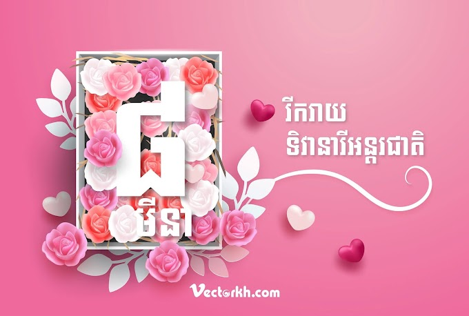 8 March Greeting card. International Happy Women's Day free vector file
