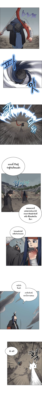 Chronicles of Heavenly Demon - หน้า 3