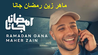 الأن تحميل وتنزيل اغنية رمضان جانا ماهر زين الجديدة 2021 كاملة mp3 Maher Zain Ramadan Gana ماهر زين رمضان جانا موقع دندنها ,سمعنا ,طربيات ,نغم العرب ,موالي ,سمعني
