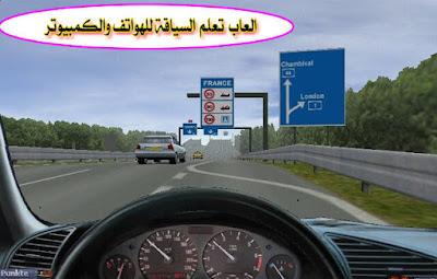 لعبة-تعلم-السياقة-3D-Driving-School-Europe