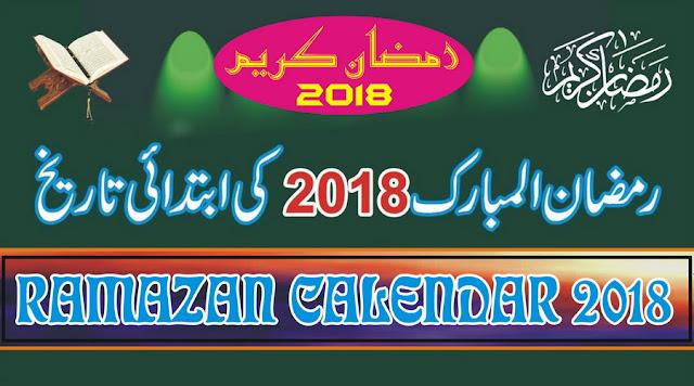 Ramadan Timings 2018 Khanewal-Multan-Vehari