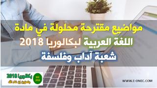 مواضيع مقترحة محلولة في مادة اللغة العربية لبكالوريا 2018 شعبة اداب وفلسفة