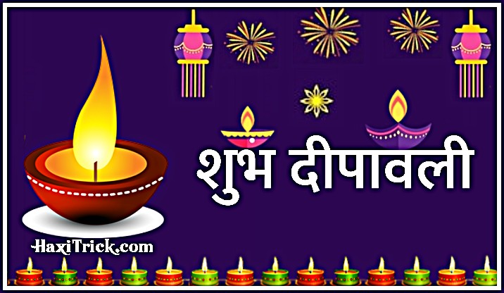 Happy Diwali/Dipavali 2019 Images Photos Pictures Wishes Quotes Status Hindi