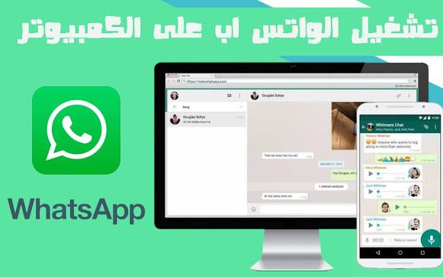 كيفية فتح WhatsApp واتس اب على جهاز الكمبيوتر الخاص بك (والويب)