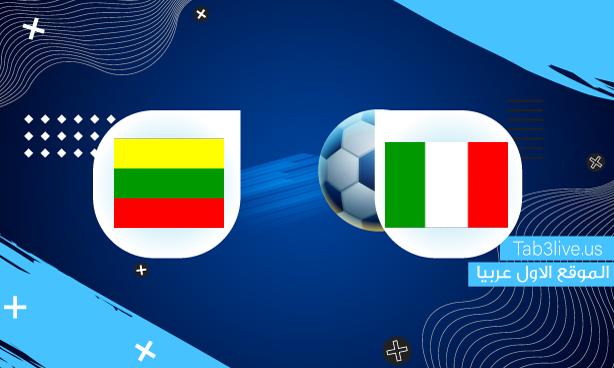 نتيجة مباراة ايطاليا وليتوانيا اليوم 2021/09/08 تصفيات كأس العالم 2022