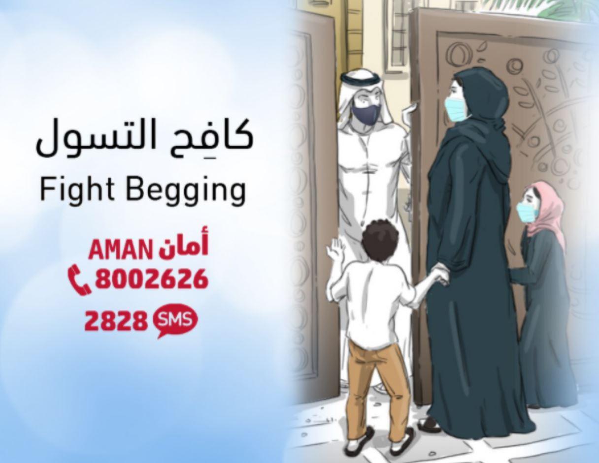 شرطة أبوظبي تحذر من استغلال المتسولين للشهر الكريم ولظروف كورونا