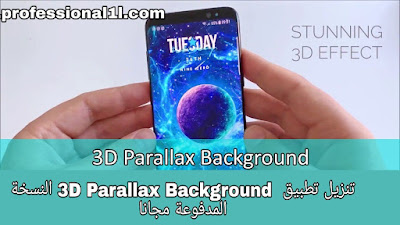 تحميل برنامج 3D Parallax Background مدفوع مجانا
