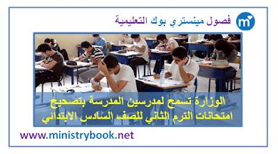 الوزارة تسمح لمدرسين المدرسة بتصحيح امتحانات الصف السادس