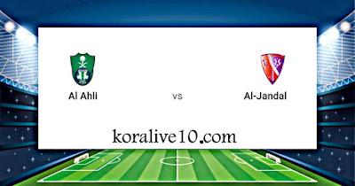 موعد مباراة الأهلي السعودي والجندل في كأس خادم الحرمين الشريفين | كورة لايف