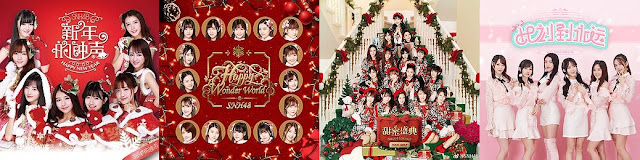 SNh48 Christmas and New Year Single 2015-2018