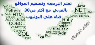تعلم البرمجة وتصميم المواقع مع اكثر من 30 قناه عربية مجانا