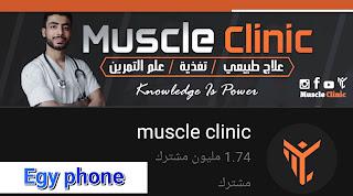 قناه muscle clinic