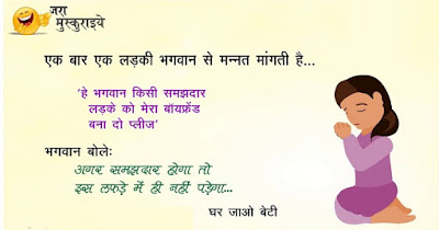 majedar chutkule, chutkule, funny chutkule, funny jokes, funny jokes in hindi, girlfrind boyfrind funny jokes, jokes