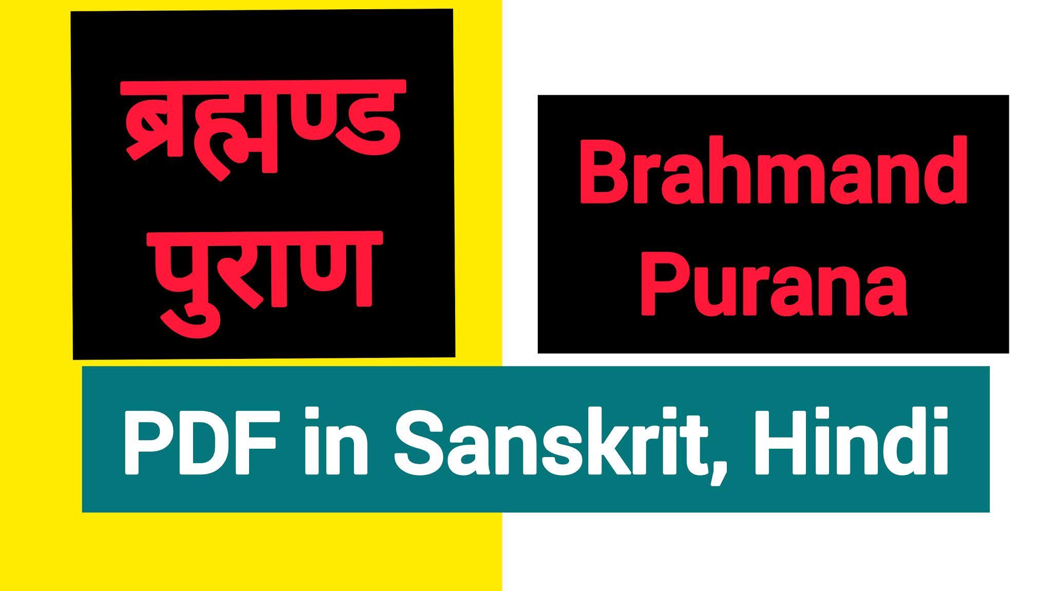 Brahmand Purana PDF