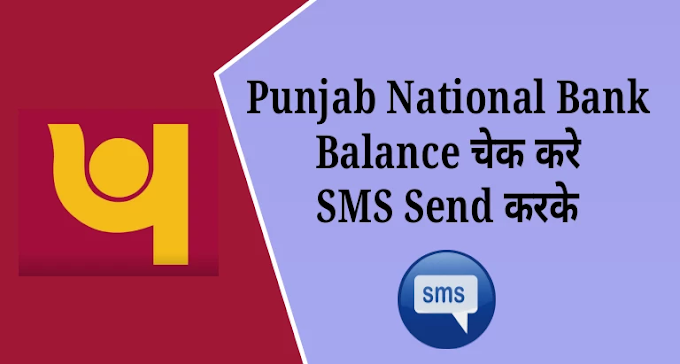 Punjab national bank pnb account balance check करे sms और mini statement number से