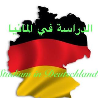 الدراسة في المانيا التكلفة والمتطلبات وكافة التفاصيل