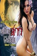 Ghost Widow (2011)