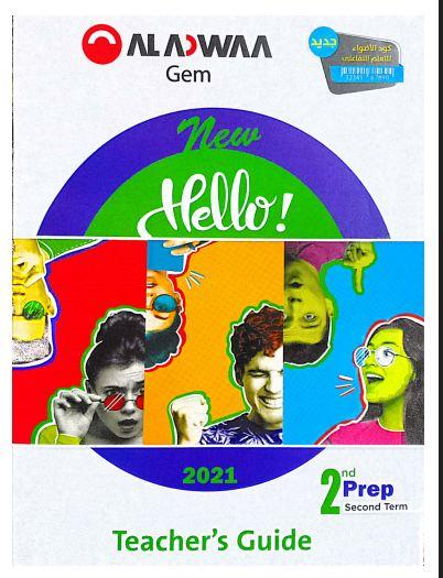 تحميل اجابات كتاب جيم Gem لغة انجليزية للصف الثانى الاعدادى الترم الثانى 2021 pdf