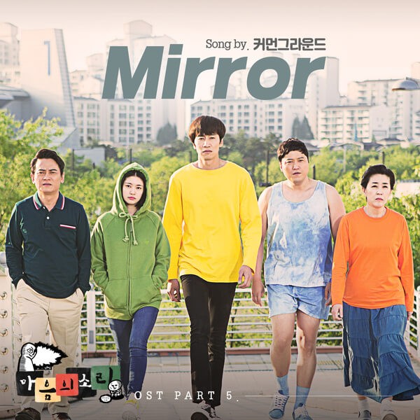 Common Ground (커먼 그라운드) – Mirror Lyrics [The Sound of Heart (마음의 소리) OST Part.5]