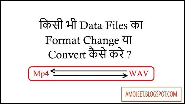 Kisi-Bhi-Data-File-ka-format-change-ya-convert-kaise-kare