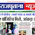 राजपूताना न्यूज ई-पेपर 26 मार्च 2020 डिजिटल एडिशन