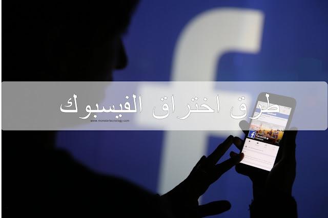 برنامج اندرويد لاختراق الفيسبوك