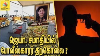TN police commits suicide | Jayalalitha memorial