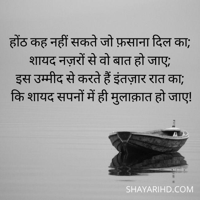 Intezaar Shayari In Hindi 4 Line