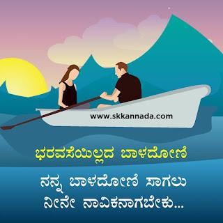 Life Love Kavanagalu in Kannada