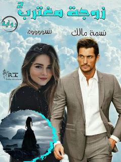 رواية زوجة مغترب مازن ومياده  الجزء الثاني للكاتبه نسمه مالك