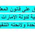 التعليق على قانون المعلومات الائتمانية لدولة الإمارات العربية المتحدة ولائحته التنفيذية