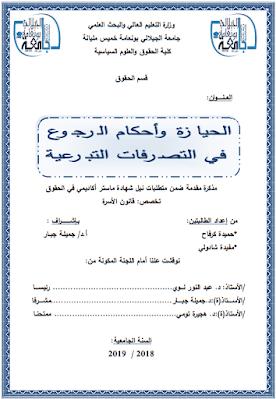 مذكرة ماستر: الحيازة وأحكام الرجوع في التصرفات التبرعية PDF