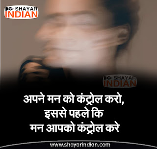 Anmol Vachan - Hindi Suvichar - Control Quotes