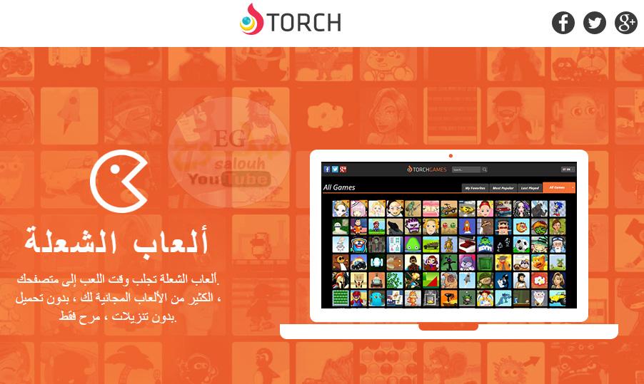 تحميل متصفح الشعلة Torch Browser اخر اصدار برابط مباشر من الموقع الرسمي1