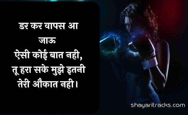 Dhakad Attitude Status in hindi
