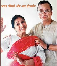 Asha Bhosle and R D Burman
