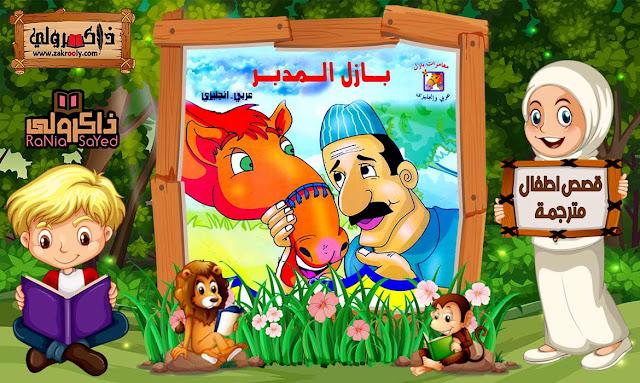 قصص اطفال pdf,قصص اطفال قبل النوم,قصص اطفال عربية,قصص اطفال للقراءة,قصص اطفال قصيرة,قصص اطفال عربية مكتوبة,قصص اطفال عربية 2020,قصص اطفال عربية pdf,قصص عربية للاطفال PDF,مغامرات بازل,قصص اطفال مصورة