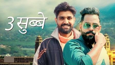 3 Subbe Lyrics - Ruchika Jangid & Khasa Aala Chahar