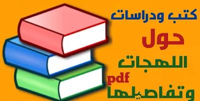 كتب ودراسات حول اللهجات العربية وتفاصيلها   دراسات سابقة عن اللهجات العربية pdf