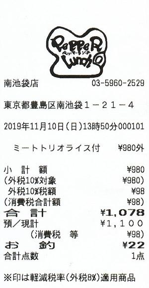 ペッパーランチ 南池袋店 2019/11/10 飲食のレシート