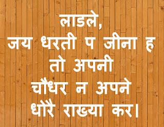 Best Haryanvi Attitude Status (2019)