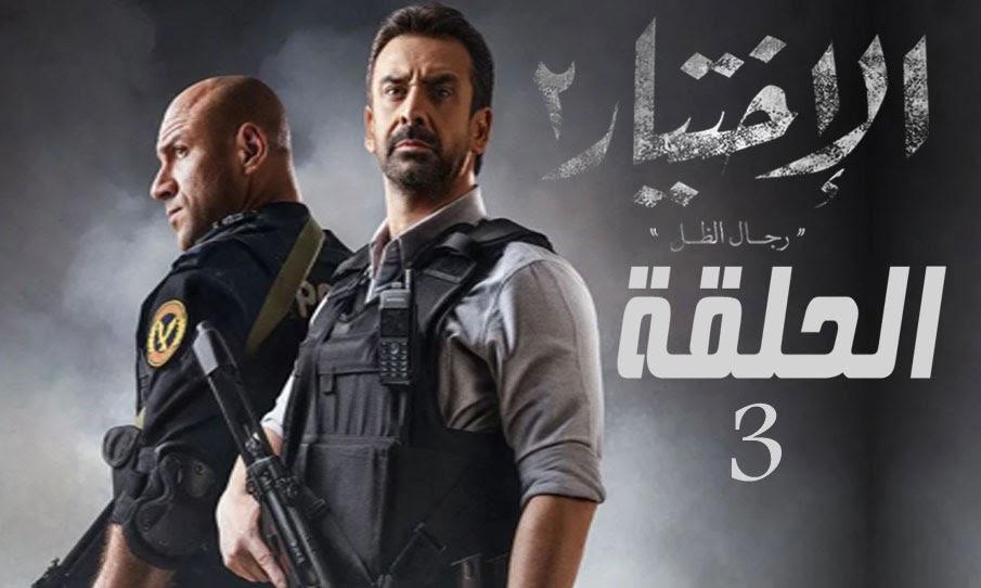 Mosalsal Ekhtyar Saison 2 Episode 03