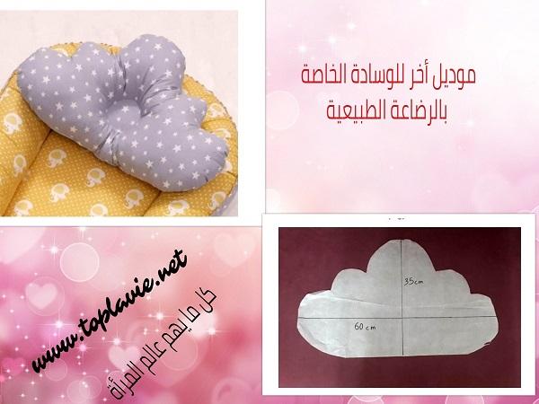 خياطة وسادة الرضاعة الطبيعية  - المرأة الحامل والرضيع