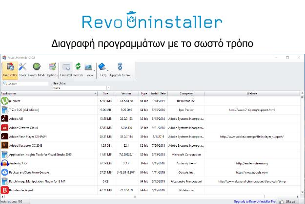 Revo Uninstaller - Διαγραφή προγραμμάτων με το σωστό τρόπο