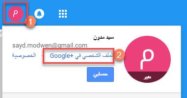 اظهار الملف الشخصي على جوجل بلوس