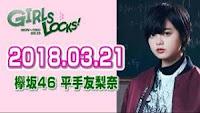 TOKYO FM「SCHOOL OF LOCK!」180321(平手友梨奈)