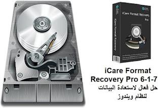 iCare Format Recovery Pro 6-1-7 حل فعال لاستعادة البيانات لنظام ويندوز