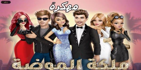 تحميل لعبة ملكة الموضة مهكرة النسخة العربية اخر اصدار من ميديا فاير - خبير تك