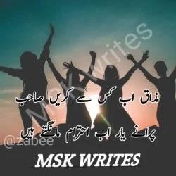 Poetry For Friends In Urdu