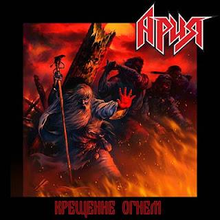 """Ο δίσκος των Ария """"Крещение огнём"""""""